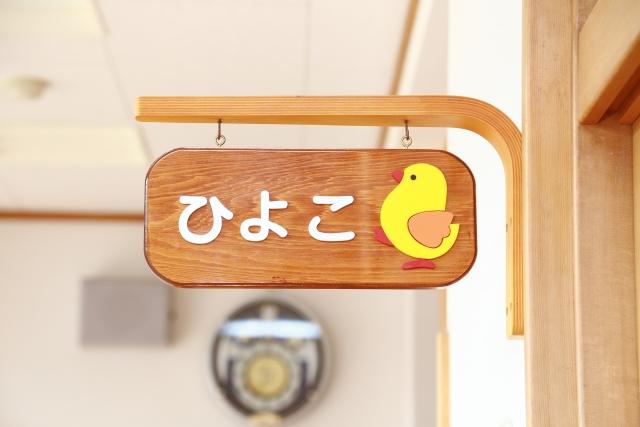 teashikuchibyou hoikuen